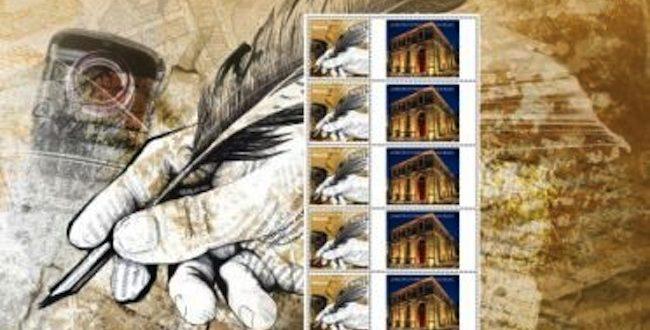 Aναμνηστικό Γραμματόσημο από το Δήμο Χαλκιδέων
