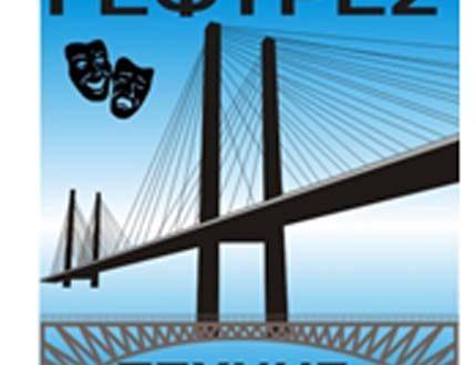 Ανοιχτή συζήτηση με θέμα «Το θέατρο , στο θέατρο και στη ζωή μας» από την ομάδα Γέφυρες Τέχνης