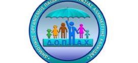 Δ.Ο.Π.Π.Α.Χ: Έναρξη εγγραφών στους Παιδικούς Σταθμούς