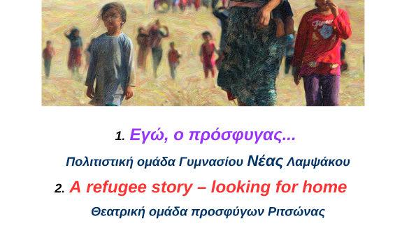 Θεατρική συνάντηση με τη Θεατρική ομάδα προσφύγων Ριτσώνας