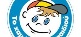 Πανελλαδική συγκέντρωση σχολικών ειδών από «Το Χαμόγελο του Παιδιού» για να πάνε όλα τα παιδιά με αξιοπρέπεια στο σχολείο!