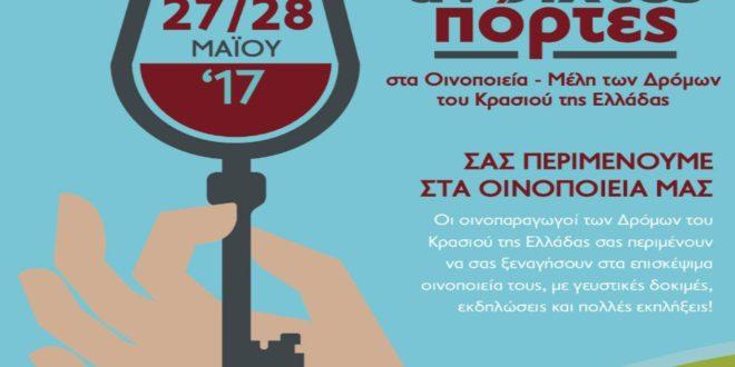 «Ανοιχτές Πόρτες» από την Ένωση Οινοπαραγωγών Αμπελώνα Κεντρικής Ελλάδος