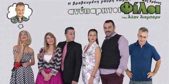 Η παράσταση «Οι Ανύπαρκτοι Φίλοι¨στο θέατρο Παπαδημητρίου
