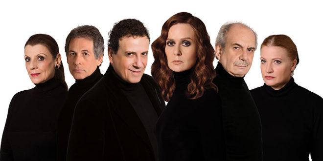 Η παράσταση «Μάντεψε ποιος θα πεθάνει απόψε» στη Χαλκίδα