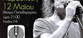 Μουσικό αφιέρωμα στον Βασίλη Παπακωνσταντίνου από το Ερευνητικό Ωδείο Χαλκίδας