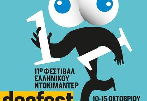 Ξεκίνησαν οι αιτήσεις συμμετοχής για το 11o DocFest
