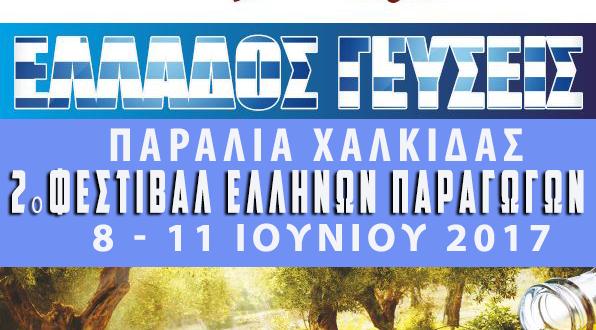 2ο Φεστιβάλ Ελλήνων Παραγωγών