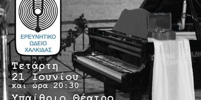 «Μουσικό ταξίδι στα νερά του Ευρίπου» από το Ερευνητικό Ωδείο Χαλκίδας