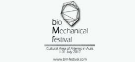 Πρόγραμμα Bio-Mechanical Festival για όλο τον Ιούλιο του 2017