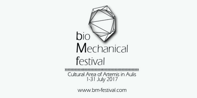 Bio-Mechanical festival: εγκαίνια της έκθεσης φωτογραφίας της σχολής Focus στο Κόκκινο [photo story]