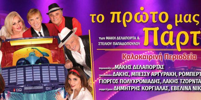 «Το Πρώτο μας Πάρτυ» θα γίνει στο Θέατρο Ορέστης Μακρής