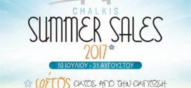 «Summer sales 2017» και δώρα από τον Εμπορικό Σύλλογο Χαλκίδας