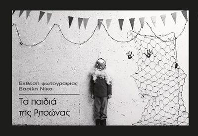 Η φωτογραφική έκθεση «Τα παιδιά της Ριτσώνας» του Βασίλη Νίκα στη Χαλκίδα
