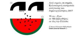 Πρόγραμμα Καλοκαιρινής Εκστρατείας Ανάγνωσης και Δημιουργικότητας 2017