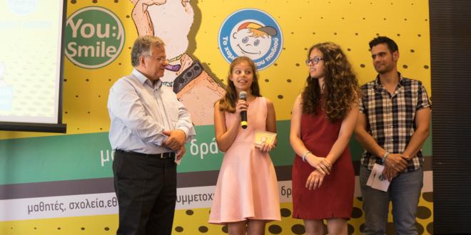 Τα πρώτα Βραβεία YouSmile σε μαθητές και μαθήτριες που έδωσαν το καλό παράδειγμα σε μικρούς και μεγάλους