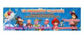 Παιδική Θεατρική παράσταση: «ΤΑ ΠΑΡΑΜΥΘΙΑ ΤΗΣ ΓΙΑΓΙΑΣ»