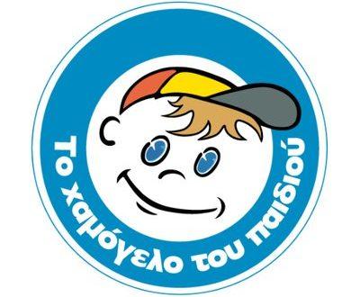 «Το Χαμόγελο του Παιδιού» αναγνωρίζεται ως ο πρώτος εθνικός, αμιγώς ελληνικός φορέας στην Ευρώπη, επίσημος συνεργάτης της Γενικής Διεύθυνσης της Ευρωπαϊκής