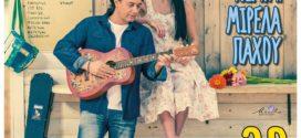 Γιάννης Κότσιρας & Μιρέλα Πάχου Live στην Καστέλλα