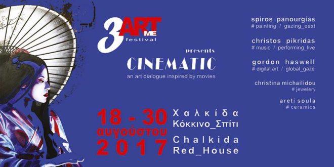 To 3o ARTme festival στο Κόκκινο Σπίτι