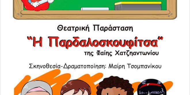 «Η Παρδαλοσκουφίτσα» μιαεκδήλωση για το Ρατσισμό και το Σχολικό εκφοβισμό
