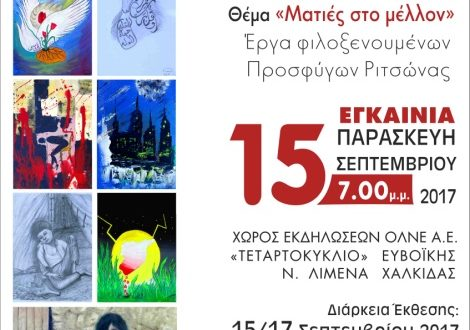 Έκθεση Ζωγραφικής από τον Ελληνικό Ερυθρό Σταυρό
