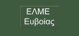 Συγκρότηση νέου Δ.Σ. της ΕΛΜΕ Εύβοιας