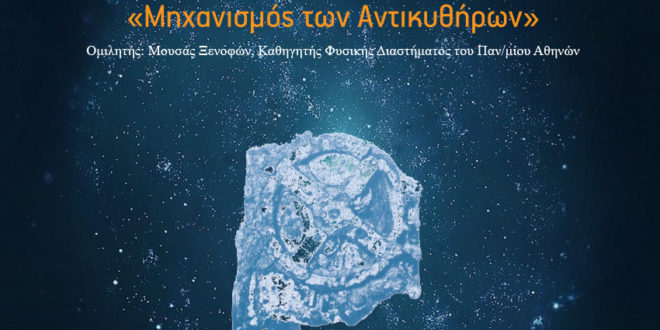 Επιστημονικές διαλέξεις στο Τεχνικό Επιμελητήριο Ελλάδας για το σύμπαν