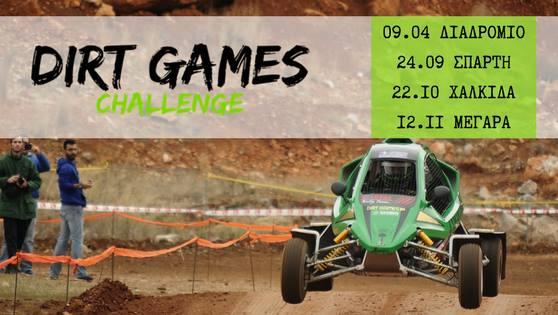 Ο 3ος γύρος του Dirt Games Challenge στη Χαλκίδα