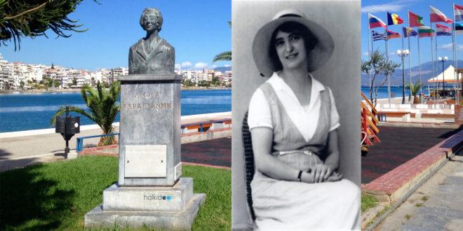 Εκδήλωση μνήμης και τιμής στην Λέλα Καραγιάννη