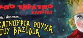 «ΤΑ ΚΑΙΝΟΥΡΓΙΑ ΡΟΥΧΑ ΤΟΥ ΒΑΣΙΛΙΑ» στο Θέατρο Παπαδημητρίου