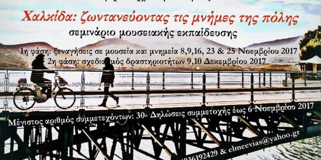 Σεμινάριο μουσειακής εκπαίδευσης από την ΕΛΜΕ Εύβοιας
