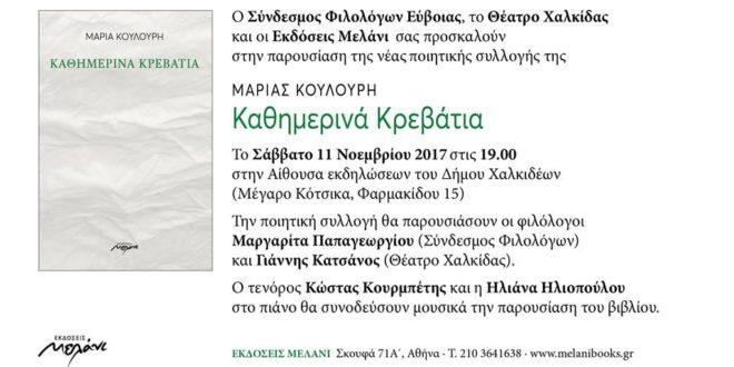 Παρουσίαση βιβλίου «Καθημερινά Κρεβάτια» της Μαρία Κουλούρη