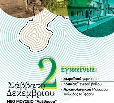 Εγκαίνια του Αρχαιολογικού Μουσείου ¨Αρέθουσα¨