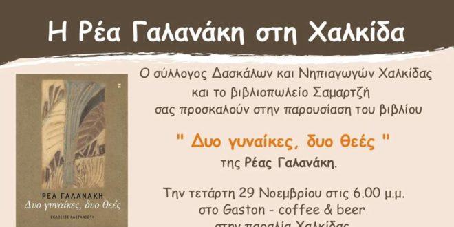 Ρέα Γαλανάκη «Δυο γυναίκες, δυο θεές » στη Χαλκίδα