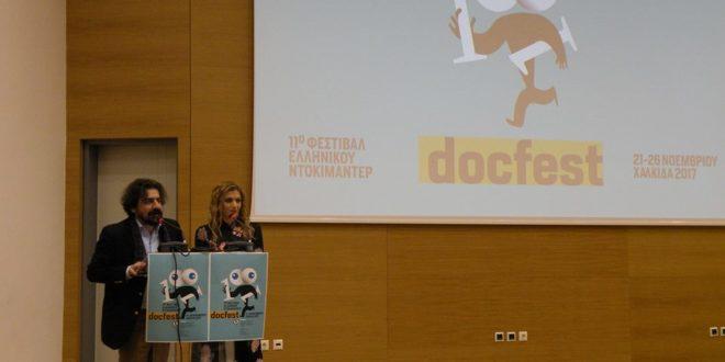 11o Φεστιβάλ Ελληνικού Ντοκιμαντέρ-Docfest: ΤΕΛΕΤΗ ΕΝΑΡΞΗΣ