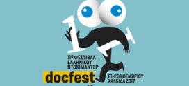 11o Docfest : Δράσεις και Εκδηλώσεις (21 έως 26 Νοεμβρίου στη Χαλκίδα)