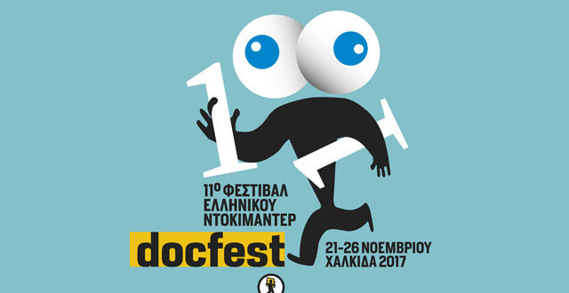 11o Φεστιβάλ Ελληνικού Ντοκιμαντέρ – docfest: Αφιέρωμα «Ecofeel»