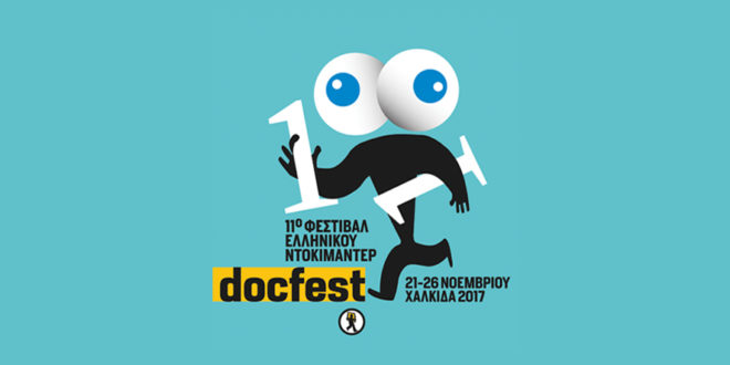 DocFest: Τιμητική Εκδήλωση στον ποιητή Τίτο Πατρίκιο & γνωριμία με Ξένες Κινηματογραφίες