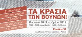 Τα κρασιά της Στερεάς Ελλάδας στην Αθήνα