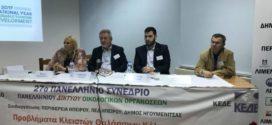 Η παρουσία της Χαλκίδας στο Πανελλήνιο Δίκτυο Οικολογικών Οργανώσεων