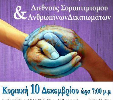 Εορτασμός για τον Διεθνή Σοροπτιμισμού και τα Ανθρώπινα Δικαιώματα