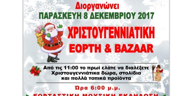 Χριστουγεννιάτικη εορτή και Bazaar στο Εκκλησιαστικό Γηροκομείο Χαλκίδας