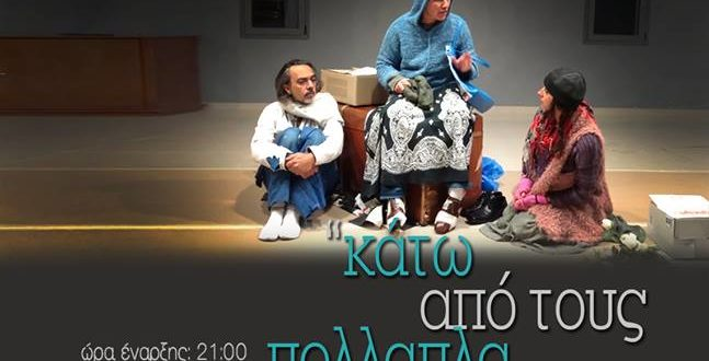 «Κάτω από τους πολλαπλασιασμούς» από τη θεατρική ομάδα Rektis