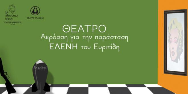 Ακρόαση για την παράσταση «Ελένη» του Ευριπίδη