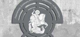 Χριστουγεννιάτικη εκδήλωση από τον Πολιτιστικό Σύλλογο Απανταχού Αγιωργιτών Τριάδος «Ο Μέσσαπος»