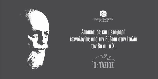 Ομιλία το ομότιμου καθηγητή κ. Θεοδόσιου Τάσιου, στο Νέο Αρχαιολογικό Μουσείο «Αρέθουσα»