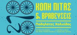 Κοπή Βασιλόπιτας 2018 από τους Ποδηλάτες Χαλκίδας