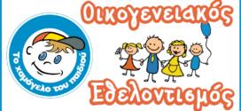 Εθελοντικά Δημιουργικά Εργαστήρια του οργανισμού «Το Χαμόγελο του Παιδιού»