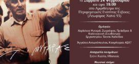 Εκδήλωση με θέμα «Ο Μυταράς της Χαλκίδας»