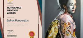 «Βραβείο Τιμής» για τον ζωγράφο Σπύρο Πανουργιά